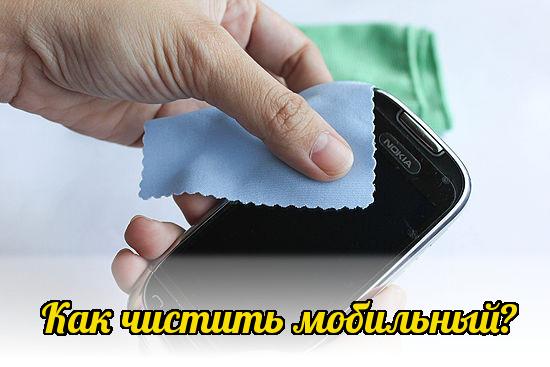 Чистим мобильный телефон
