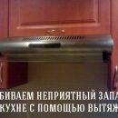 Убираем неприятный запах на кухне вытяжкой