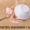 Как очистить мороженое c ковра
