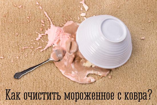 как очистить мороженное с ковра?