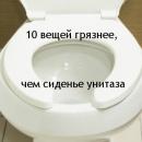 10 привычных вещей которые грязнее чем сиденье туалета