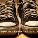 Как избавить обувь от запаха пота?