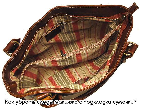 Как для удалить следы макияжа с тканевой подкладки сумочки