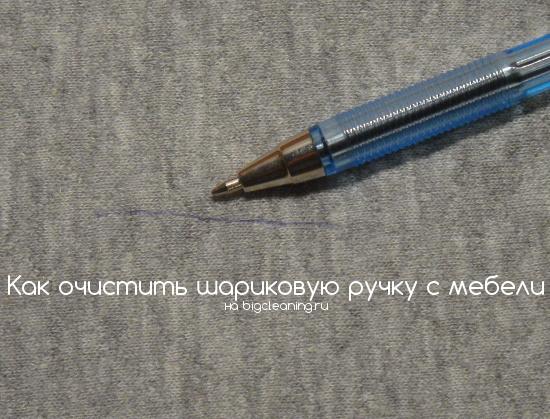 Как очистить шариковую ручку с обивки