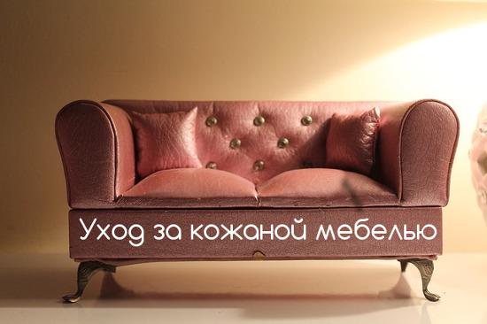 Уход за кожаной мебелью