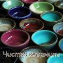 Чистка керамики