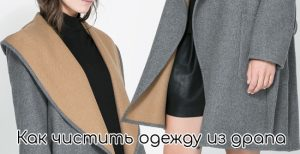 Как чистить одежду из драпа