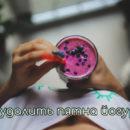 Как удалить пятна йогурта