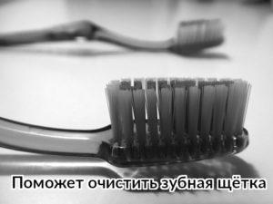6 вещей, которые можно (и нужно) чистить зубной щёткой